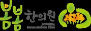목포남악 봄봄한의원